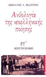 Μέχρι το Σολωμό - Εκδόσεις Γκοβόστη