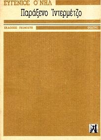 Δράμα σε εννέα πράξεις - Εκδόσεις Γκοβόστη
