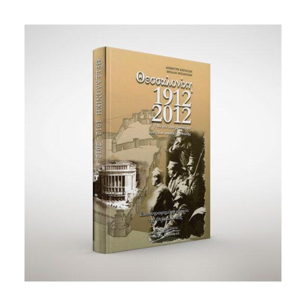 Με σύντομο χρονολόγιο του 20ού αιώνα της πόλης: Εικονογραφημένη ιστορία της Θεσσαλονίκης - Κυριακίδη Αφοί