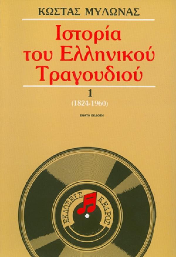 1824-1960 - Κέδρος