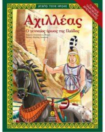 Ο γενναίος ήρωας της Ιλιάδας - Άγκυρα
