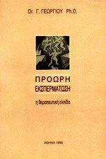 Η θεραπευτική ελπίδα - Ελληνικά Γράμματα