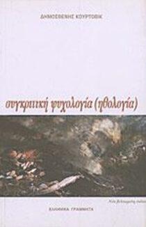 Ηθολογία - Ελληνικά Γράμματα