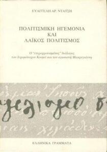 Ο ετεροχρονισμένος διάλογος του Ιερομόναχου Κοσμά και του αγωνιστή Μακρυγιάννη - Ελληνικά Γράμματα