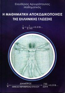 - Αργυρόπουλος Ελευθέριος Σ.