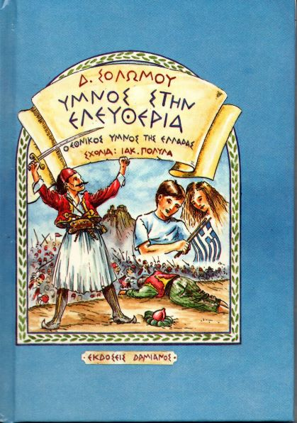 Ο εθνικός ύμνος της Ελλάδος - Δαμιανός
