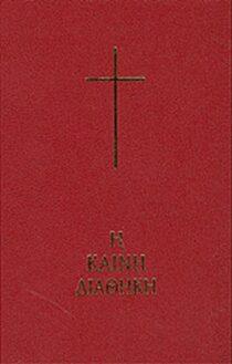 Κείμενο - μετάφραση - Ελληνική Βιβλική Εταιρία