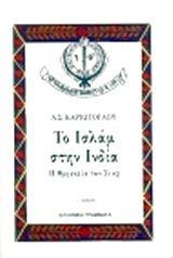 Η θρησκεία των Σικχ - Ελληνικά Γράμματα