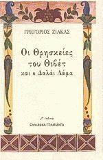 Αρχέγονη θρησκεία Μπον και θιβετιανός βουδισμός - Ελληνικά Γράμματα