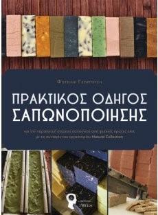 Για την παρασκευή στερεού σαπουνιού από φυσικές πρώτες ύλες με τις συνταγές του εργαστηρίου Natural Collection - Εκδόσεις Πηγή