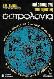 Πως να κάνετε το δικό σας ωροσκόπιο και μικρή εγκυκλοπαίδεια της αστρολογίας - Κονιδάρης