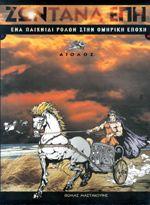 Το βιβλίο των παικτών: Για πρώτη φορά ένα ελληνικό παιχνίδι ρόλων - role playing game - στην ομηρική εποχή - Αίολος