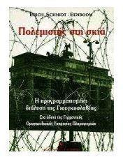 Η προγραμματισμένη διάλυση της Γιουγκοσλαβίας: Στα άδυτα της Γερμανικής Ομοσπονδιακής Υπηρεσίας Πληροφοριών - Εκδοτικός Οίκος Α. Α. Λιβάνη