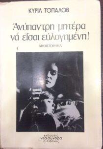 Μυθιστόρημα - Εκδοτικός Οίκος Α. Α. Λιβάνη