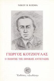 Ο ποιητής της εθνικής αντίστασης - Δωδώνη