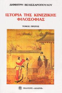 11ος-2ος π.Χ. αιώνας - Δωδώνη