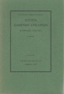 Κυπριακό 1950-1963 - Βιβλιοπωλείον της Εστίας