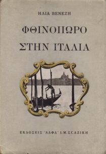 Οδοιπορικό - Βιβλιοπωλείον της Εστίας