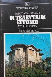 Μυθιστόρημα - Βιβλιοπωλείον της Εστίας