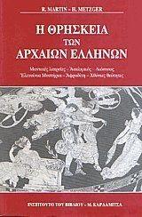 Μαντικές λατρείες - Ασκληπιός - Διόνυσος - Ελευσίνια μυστήρια - Αφροδίτη - Χθόνιες θεότητες - Καρδαμίτσα