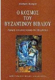 Γραφή και ανάγνωση στο Βυζάντιο - Καρδαμίτσα