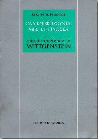 Δοκιμές στη φιλοσοφία του Wittgenstein - Καρδαμίτσα