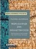Κοινωνιοψυχολογική δυναμική της εκπαιδευτικής πρακτικής - Ελληνικά Γράμματα