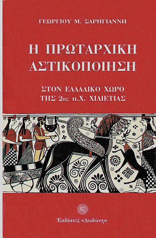Στον ελλαδικό χώρο της 2ης π.Χ. χιλιετίας - Δωδώνη