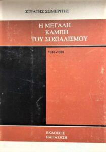 1932-1935 - Εκδόσεις Παπαζήση