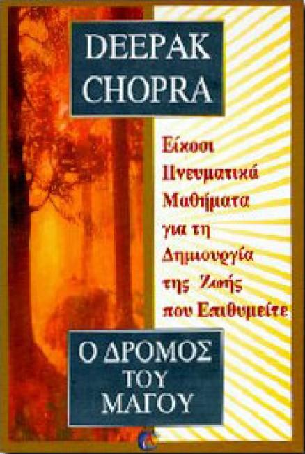 Είκοσι πνευματικά μαθήματα για τη δημιουργία της ζωής που επιθυμείτε - Ασημάκης Π.