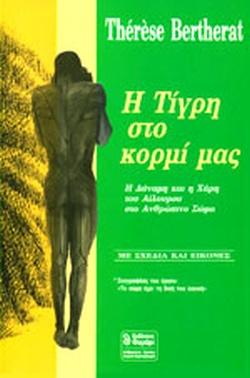 Η δύναμη και η χάρη του αίλουρου στο ανθρώπινο σώμα - Θυμάρι