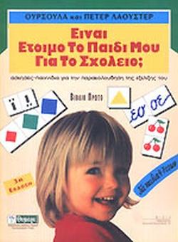Ασκήσεις - παιχνίδια για την παρακολούθηση της εξέλιξής του (για παιδιά 4-7 ετών) - Θυμάρι