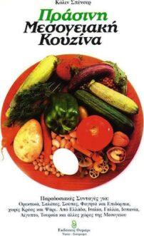 Παραδοσιακές συνταγές για ορεκτικά