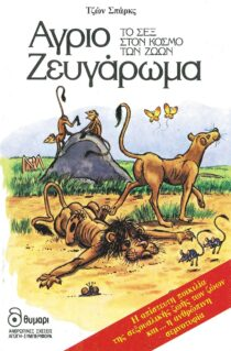 Το σεξ στον κόσμο των ζώων - Θυμάρι