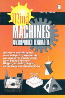 Ψυχοτρονική τεχνολογία: Εκπληκτικές συσκευές που ενεργοποιούνται αποκλειστικά με τη δύναμη του ανθρώπινου νου - Έσοπτρον