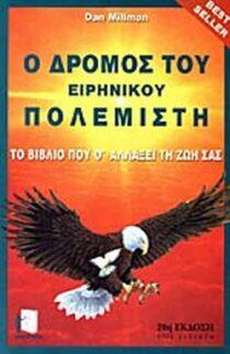 Το βιβλίο που θ' αλλάξει τη ζωή σας - Έσοπτρον