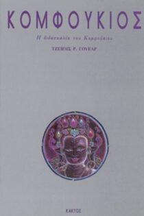 Η διδασκαλία του Κομφούκιου - Κάκτος
