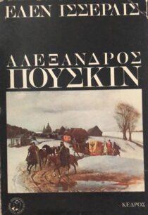 Δόξα της ρωσικής ποίησης - Κέδρος