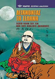Εκατό κοάν του ζεν από τους Κινέζους δασκάλους: Ιστορίες σοφίας από την κινεζική παράδοση - Κέδρος