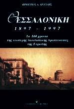 Τα τελευταία εκατό χρόνια της νεώτερης πολιτιστικής πρωτεύουσας της Ευρώπης - University Studio Press