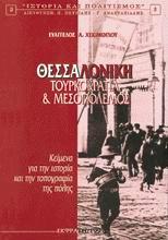 Τουρκοκρατία και μεσοπόλεμος: Κείμενα για την ιστορία και την τοπογραφία της πόλης - University Studio Press