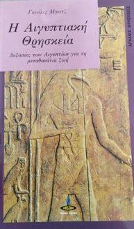 Οι ιδέες των αρχαίων Αιγυπτίων για τη μεταθανάτια ζωή - Πύρινος Κόσμος