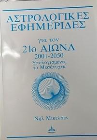 2001-2050 υπολογισμένες τα μεσάνυχτα - Πύρινος Κόσμος