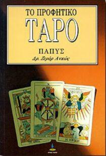 Πλήρης ανασύσταση των 78 αρκάνων του αιγυπτιακού Ταρό και μέθοδος ερμηνείας - Πύρινος Κόσμος