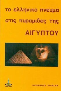 Αι πυραμίδες αντανακλούν πανάρχαιον εξαφανισθέντα ελληνικόν πολιτισμόν - Πύρινος Κόσμος