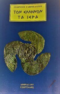 - Γεωργιάδης - Βιβλιοθήκη των Ελλήνων