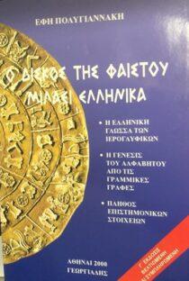 Η ελληνική καταγωγή των Μινωιτών - Γεωργιάδης - Βιβλιοθήκη των Ελλήνων