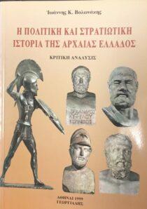 Κριτική ανάλυσις - Γεωργιάδης - Βιβλιοθήκη των Ελλήνων