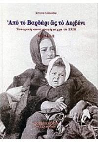 Ιστορική καταγραφή μέχρι το 1920: Μελέτη - Ζήτρος