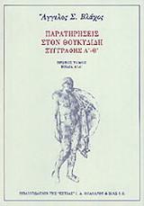 Ξυγγραφής Α-Θ: Βιβλία Α-Δ - Βιβλιοπωλείον της Εστίας